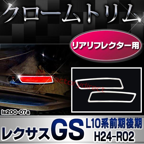 ri-ls202-07 リアリフレクター用Lexus レクサスGS (L10系前期後期 2011.12以降 H23.12以降 )クローム メッキ ランプ トリム ガーニッシュ カバー