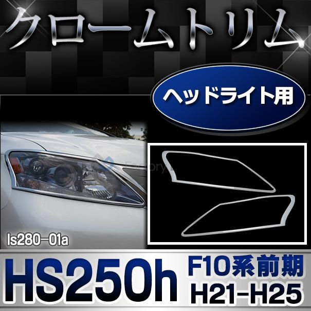 ri-ls280-01 ヘッドライト用 Lexus レクサスHS250h(F10系前期 H21.07-H25.01 2009.07-2013.01)TOYOTA Lexus トヨタ レクサス・クロームメッキランプトリム ガーニッシュ カバー(外装パーツ トリム アクセサリー ヘッドランプ カスタム クロームトリム 車)