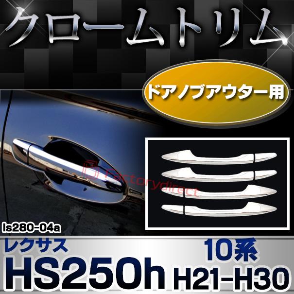 ri-ls280-04(040-05) ドアハンドルアウターカバー用 Lexus レクサスHS250h(F10系前期後期 2009.07以降 H21.07以降) TOYOTA Lexus トヨタ レクサス・クロームメッキランプトリム ガーニッシュ カバー  ( 外装パーツ 通販)