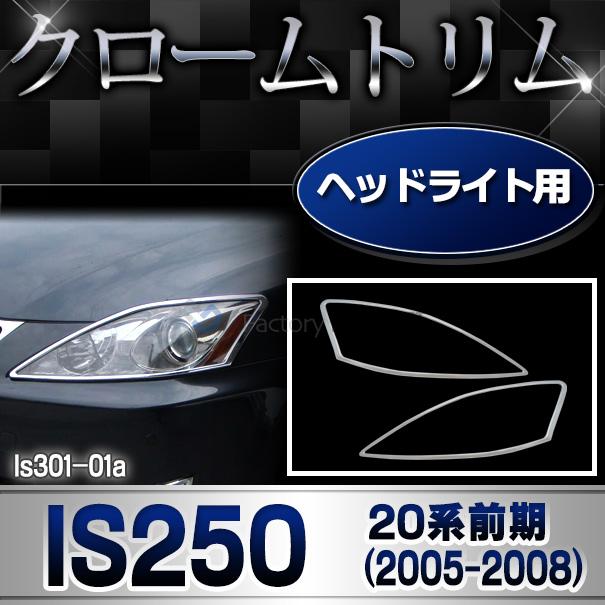 ri-ls301-01 ヘッドライト用 Lexus レクサスIS250(20系前期 2005.08-2008.08 H17.08-H20.08) TOYOTA Lexus トヨタ レクサス クロームメッキ ランプトリム ガーニッシュ カバー  (車 メッキ カスタム 改造 パーツ 外装 クロムメッキ)