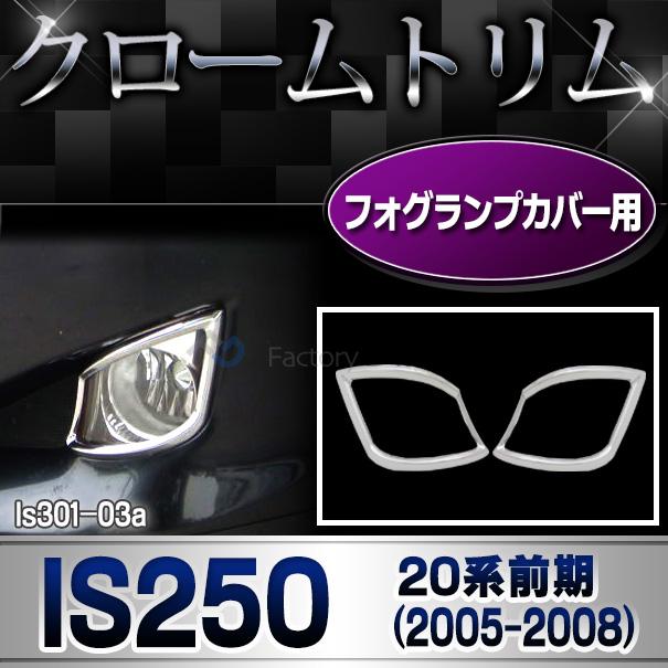 ri-ls301-03 フォグライト用 Lexus レクサスIS250(20系前期 2005.08-2008.08 H17.08-H20.08)TOYOTA Lexus トヨタ レクサス・クロームメッキランプトリム ガーニッシュ カバー(外装パーツ アクセサリー カスタム クロームトリム 車パーツ)