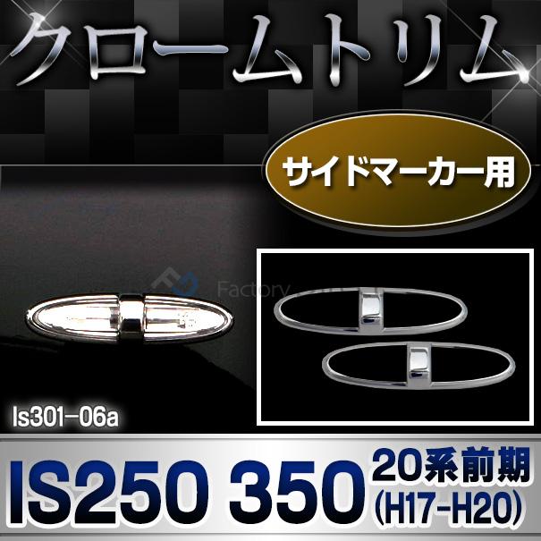 ri-ls301-06(201-04) サイドマーカー用 Lexus レクサスIS250(20系前期 2005.08-2008.08 H17.08-H20.08) TOYOTA Lexus トヨタ レクサス・クロームメッキランプトリム ガーニッシュ カバー  ( 外装パーツ)