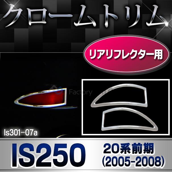 ri-ls301-07 リアリフレクター用 Lexus レクサスIS250(20系前期 2005.08-2008.08 H17.08-H20.08) TOYOTA Lexus トヨタ レクサス・クロームメッキランプトリム ガーニッシュ カバー ( 外装パーツ)
