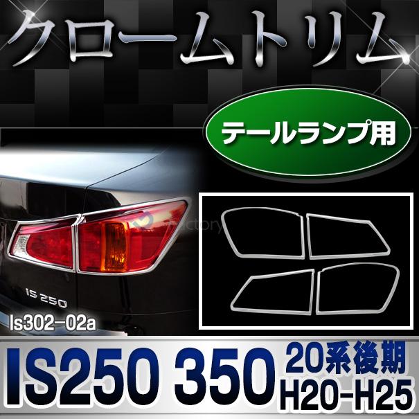 ri-ls302-02 テールライト用 Lexus レクサスIS250 IS350(20系後期 H20.08-H25.04 2008.08-2013.04) TOYOTA Lexus トヨタ レクサス・クロームメッキランプトリム ガーニッシュ カバー  ( 外装パーツ)