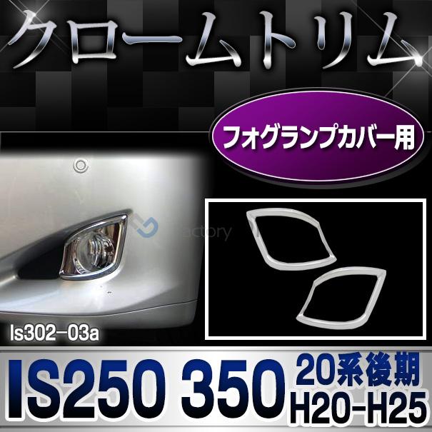 ri-ls302-03(301-03) フォグライト用 Lexus レクサスIS250 IS350(20系後期 H20.08-H25.04 2008.08-2013.04) TOYOTA Lexus トヨタ レクサス・クロームメッキランプトリム ガーニッシュ カバー  ( 外装パーツ)