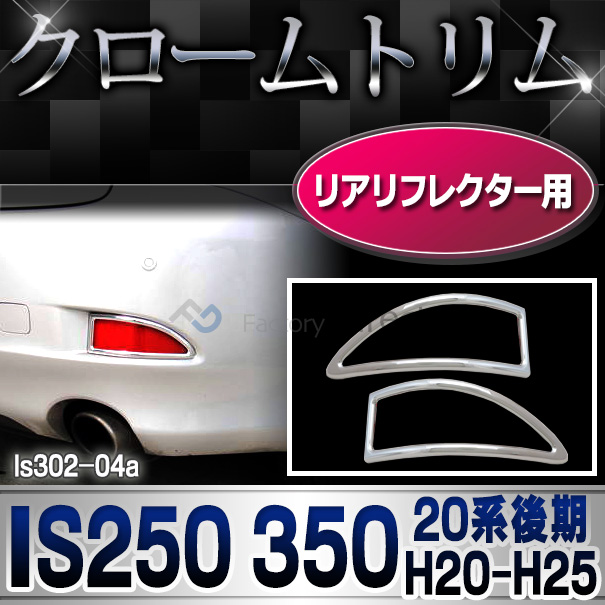 ri-ls302-04(301-07)リアリフレクター用 Lexus レクサスIS250 IS350(20系後期 H20.08-H25.04 2008.08-2013.04)TOYOTA Lexus トヨタ レクサス・クロームメッキランプトリム ガーニッシュ カバー(外装パーツ アクセサリー カスタム クロームトリム カスタムパーツ 車)