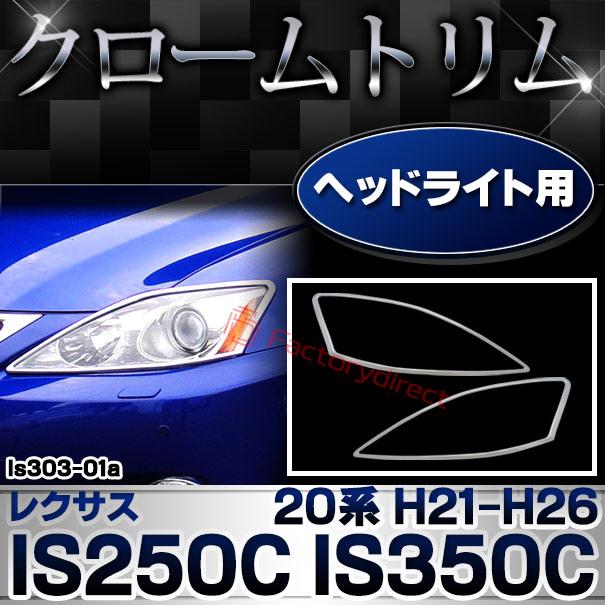 ri-ls303-01(301-01) ヘッドライト用 Lexus レクサスIS250C IS350C(20系 H21.04以降 2009.04以降) LEXUS レクサス クロームメッキランプトリム ガーニッシュ カバー  (トリム ガーニッシュ カバー レクサス カーアクセサリー  )