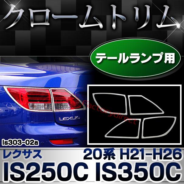 ri-ls303-02 テールライト用 Lexus レクサスIS250C IS350C(20系 H21.04以降 2009.04以降) LEXUS レクサス クロームメッキランプトリム ガーニッシュ カバー  (トリム ガーニッシュ カバー レクサス  カーアクセサリー  )