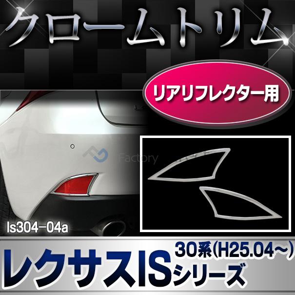 ri-ls304-04 リアリフレクター用 Lexus レクサスIS250 IS350 IS200t IS300h(E30系 2013.04以降 H25.04以降) クローム メッキランプトリム ガーニッシュ カバー (パーツ リアリフレクター 車 メッキ トリム 交換 カスタム)