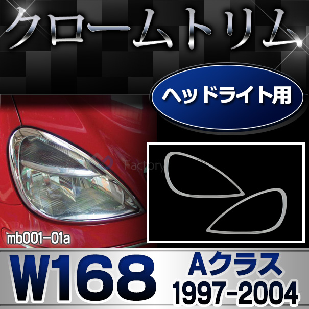 ri-mb001-01 ヘッドライト用 Aクラス W168(1997-2004 H09-H16)クロームメッキトリム Mercedes Benz メルセデス ベンツ ガーニッシュ カバー (クローム メッキ 交換 トリム ドレスアップ メルセデス・ベンツ)