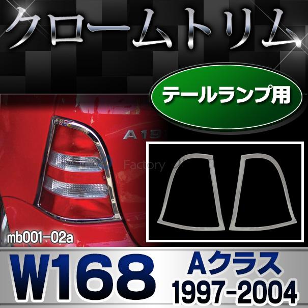 ri-mb001-02 テールライト用 Aクラス W168(1997-2004 H09-H16)クロームメッキトリム Mercedes Benz メルセデス ベンツ ガーニッシュ カバー ( バイク用品  外装パーツ ヘッドライト )