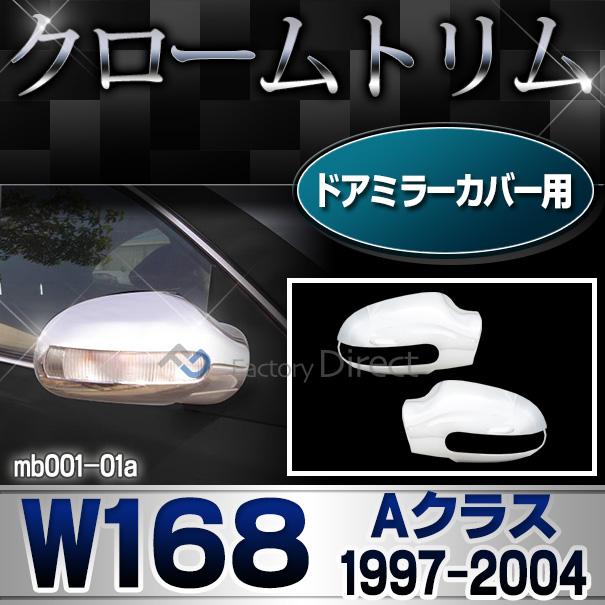 ri-mb001-03(170-03) ドアミラーカバー用 Aクラス W168(1997-2004 H09-H16)クロームメッキトリム Mercedes Benz メルセデス ベンツ ガーニッシュ カバー ( バイク用品  外装パーツ ヘッドライト )