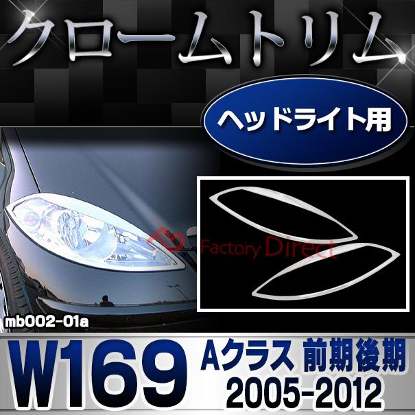 ri-mb002-01 ヘッドライト用 Aクラス W169(前期 2004-2008 H16-H20)クロームメッキトリム Mercedes Benz メルセデス ガーニッシュ カバー (パーツ メッキ 交換 トリム ドレスアップ メルセデス・ベンツ)