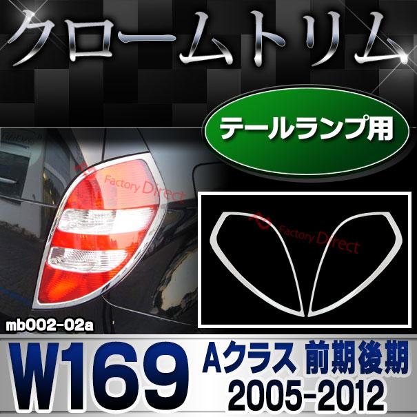 ri-mb002-02 テールライト用 Aクラス W169(前期 2004-2008 H16-H20)クロームメッキトリム Mercedes Benz メルセデス ベンツ ガーニッシュ カバー ( バイク用品  外装パーツ ヘッドライト )