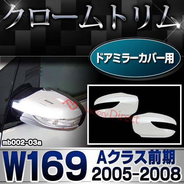 ri-mb002-03 ドアミラーカバー用 Aクラス W169(前期 2004-2008 H16-H20)クロームメッキトリム Mercedes Benz メルセデス ベンツ ガーニッシュ カバー ( バイク用品  外装パーツ ヘッドライト )