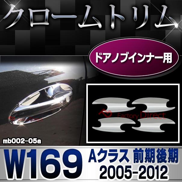 ri-mb002-05(402-07-4D) ドアハンドルインナー用 Aクラス W169(前期後期 2004-2012 H16-H24)クロームメッキトリム Mercedes Benz メルセデス ベンツ ガーニッシュ カバー ( バイク用品)