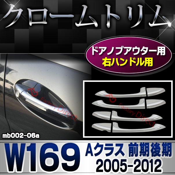 ri-mb002-06 ドアハンドル(右ハンドル)用 Aクラス W169(前期後期 2004-2012 H16-H24)クロームメッキトリム Mercedes Benz メルセデス ベンツ Aクラス ガーニッシュ カバー ( バイク用品  外装パーツ)