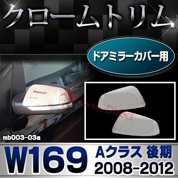 ri-mb003-03(051-03) ドアミラーカバー用 Aクラス W169(後期 2008-2012 H20-H24)クロームメッキトリム Mercedes Benz メルセデス ベンツ ガーニッシュ カバー ( バイク用品  外装パーツ ヘッドライト )