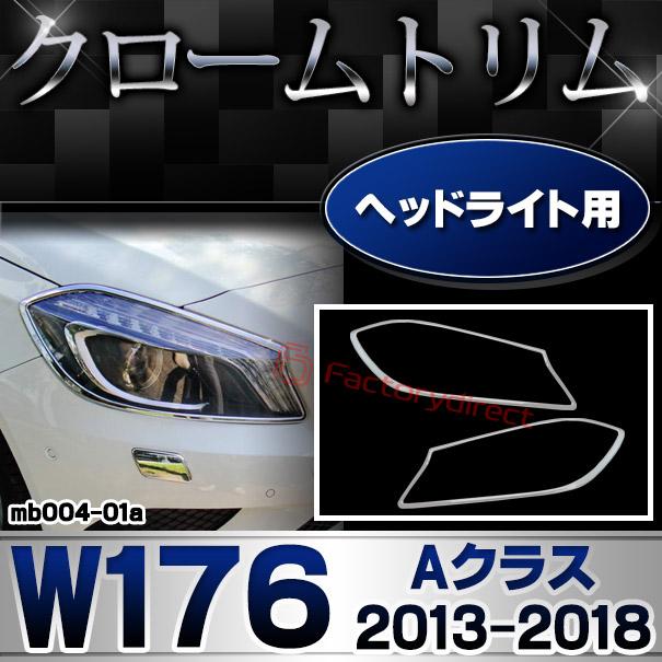 ri-mb004-01 ヘッドライト用 Aクラス W176(2013以降 H25以降) MercedesBenz メルセデスベンツ クロームメッキランプトリム ガーニッシュ カバー (メッキ トリム クロームトリム メルセデス ベンツ カスタム 改造 ヘッドライト パーツ)