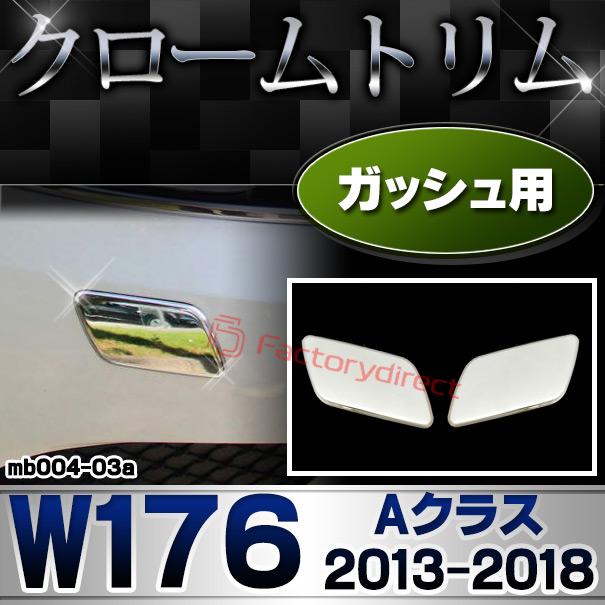 ri-mb004-03 ガッシュカバー用Aクラス W176(2013以降 H25以降)MercedesBenz メルセデスベンツ クロームメッキランプトリム ガーニッシュ カバー(外装パーツ ヘッドライト アクセサリー メルセデス・ベンツ カスタム 車パーツ)