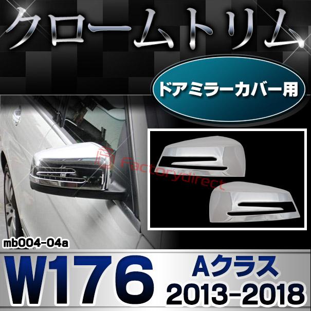 ri-mb004-04(207-07) ドアミラーカバー用 Aクラス W176(2013以降 H25以降)MercedesBenz メルセデスベンツ クロームメッキランプトリム ガーニッシュ カバー ( バイク用品  外装パーツ ヘッドライト 自動車)