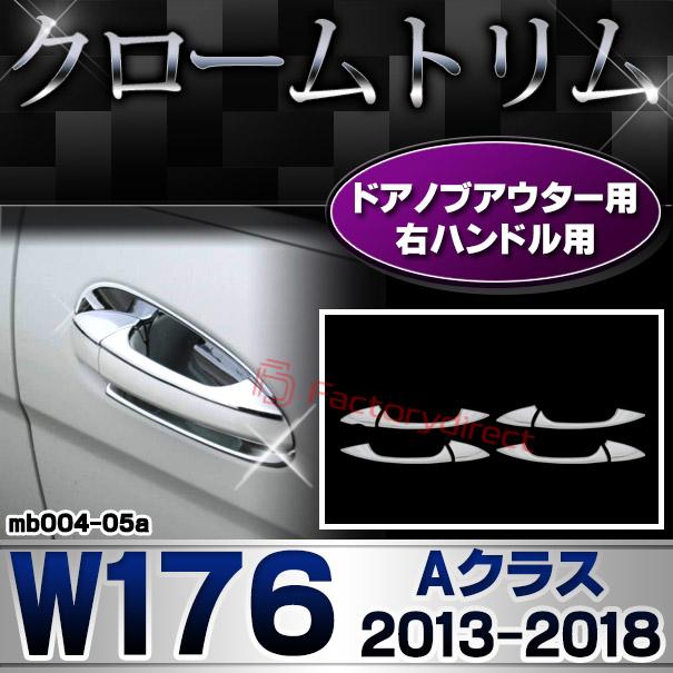 ri-mb004-05(106-05-4D) ドアハンドル(右ハンドル用) Aクラス W176(2013以降 H25以降)MercedesBenz メルセデスベンツ クロームメッキランプトリム ガーニッシュ カバー ( 自動車 用品 くるま メルセデス・ベンツ)