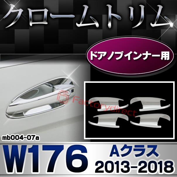 ri-mb004-07(106-07-4D) ドアハンドルインナー Aクラス W176(2013以降 H25以降)MercedesBenz メルセデスベンツ クロームメッキランプトリム ガーニッシュ カバー (  自動車 用品 くるま メルセデス・ベンツ)