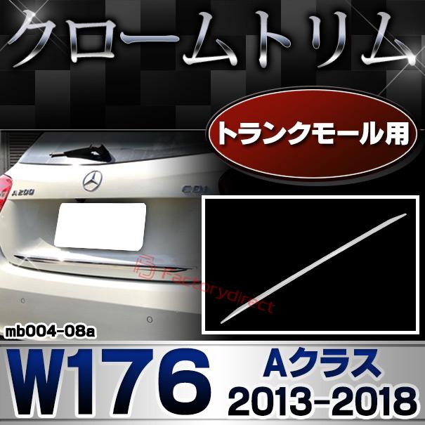 ri-mb004-08 トランクモール用 Aクラス W176(2013以降 H25以降)MercedesBenz メルセデスベンツ カバー ( カスタム パーツ メッキ カスタムパーツ メッキパーツ 用品 自動車 メルセデス・ベンツ ベンツ 車 外装 ガーニッシュ )