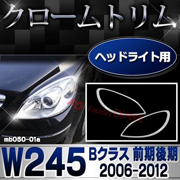 ri-mb050-01 ヘッドライト用 クロームメッキランプトリム Mercedes Benz メルセデス ベンツ Bクラス W245 (2005-2011) ガーニッシュ カバー (クローム メッキ ランプ トリム リム ヘッドランプ  )