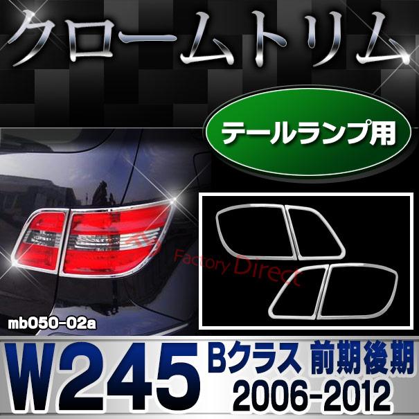 ri-mb050-02 テールライト用 クロームメッキランプトリム Mercedes Benz メルセデス ベンツ Bクラス W245 (2005-2011) ガーニッシュ カバー (クローム メッキ ランプ トリム リム テールランプ  )