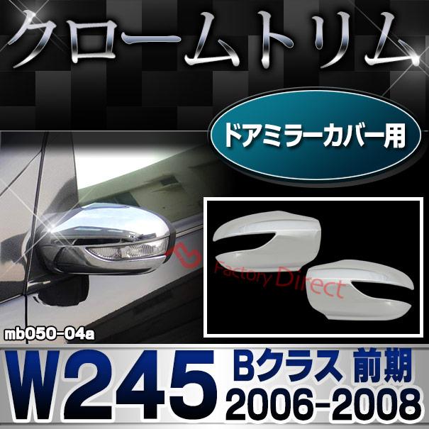 ri-mb050-04(002-03) ドアミラーカバー用 クロームメッキランプトリム Mercedes Benz メルセデス ベンツ Bクラス W245 前期 (2005-2008.07) ガーニッシュ カバー (クローム メッキ ランプ トリム )