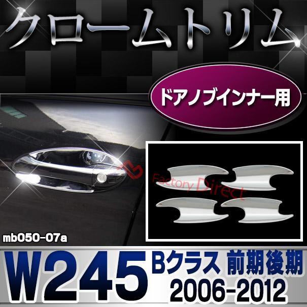 ri-mb050-07(500-05-4D)ドアハンドルインナー用 クロームメッキランプトリム Mercedes Benz メルセデス ベンツ Bクラス W245(2005-2011)ガーニッシュ カバー(メッキ ランプ トリム アクセサリー パーツ メルセデスベンツ カスタム 車)