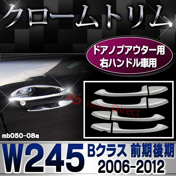 ri-mb050-08(002-06-4D) ドアハンドル(右ハンドル専用) クロームメッキランプトリム Mercedes Benz メルセデス ベンツ Bクラス W245 (2005-2011) ガーニッシュ カバー (クローム メッキ ランプ トリム )
