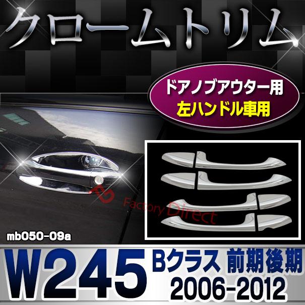 ri-mb050-09(002-07-4D) ドアハンドル(左ハンドル専用) クロームメッキランプトリム Mercedes Benz メルセデス ベンツ Bクラス W245 (2005-2011) ガーニッシュ カバー (クローム メッキ ランプ トリム)