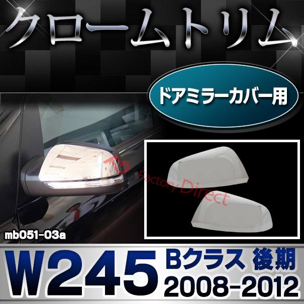 ri-mb051-03 ドアミラーカバー用 Bクラス W245(後期 2008-2011 H20-H23)クロームメッキトリム Mercedes Benz メルセデス ベンツ ガーニッシュ カバー ( バイク用品  外装パーツ ヘッドライト )