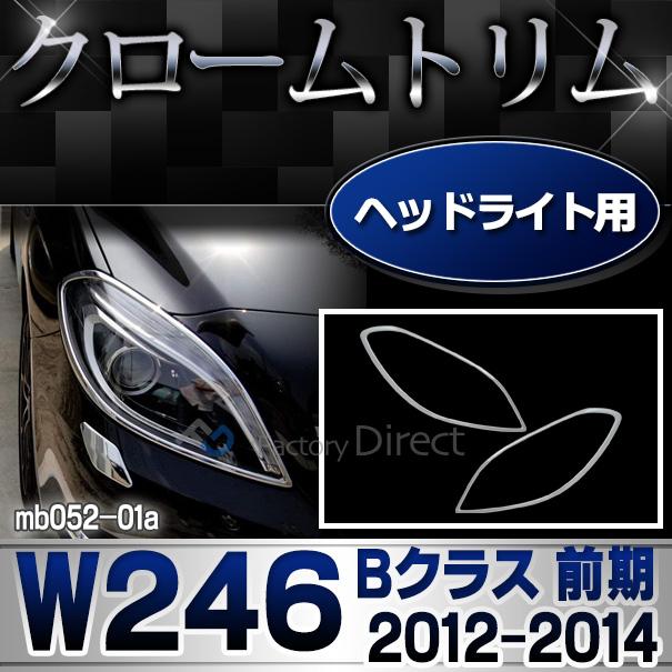 ri-mb052-01 ヘッドライト用 Bクラス W246(前期 2012-2014 H22-H26)MercedesBenz メルセデスベンツ クロームメッキランプトリム ガーニッシュ カバー (バイク用品  外装パーツ ヘッドライト )