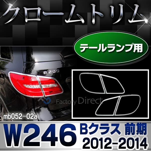 ri-mb052-02 テールライト用 Bクラス W246(前期 2012-2014 H22-H26)MercedesBenz メルセデスベンツ クロームメッキランプトリム ガーニッシュ カバー (バイク用品  外装パーツ ヘッドライト)
