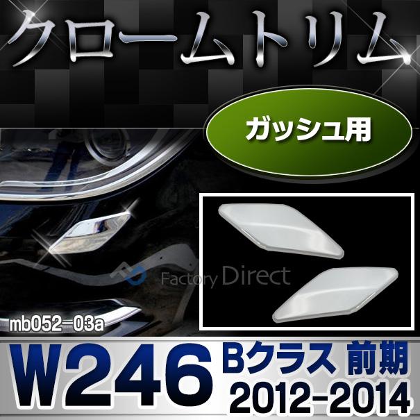 ri-mb052-03 ガッシュカバー用 Bクラス W246(前期 2012-2014 H22-H26)MercedesBenz メルセデスベンツ クロームメッキランプトリム ガーニッシュ カバー ( バイク用品  外装パーツ ヘッドライト)