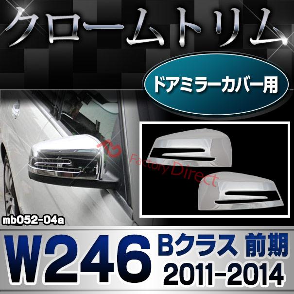 ri-mb052-04(207-07)ドアミラーカバー用 Bクラス W246(前期 2012-2014 H22-H26)MercedesBenz メルセデスベンツ クロームメッキランプトリム ガーニッシュ カバー(外装パーツ アクセサリー メルセデス・ベンツ ドアミラー カスタム 車)