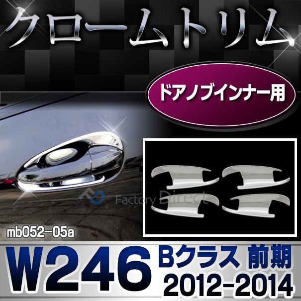 ri-mb052-05(106-07-4D) ドアハンドルインナー用 Bクラス W246(前期 2012-2014 H22-H26) MercedesBenz メルセデスベンツ クロームメッキランプトリム ガーニッシュ カバー (バイク用品  外装パーツ)