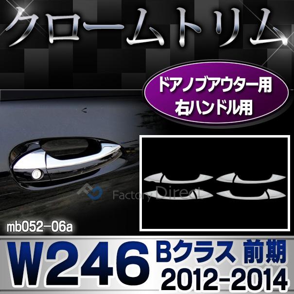ri-mb052-06(106-05-4D) ドアハンドル(右ハンドル用) Bクラス W246(前期 2012-2014 H22-H26) MercedesBenz メルセデスベンツ クロームメッキランプトリム ガーニッシュ カバー (  外装パーツ)