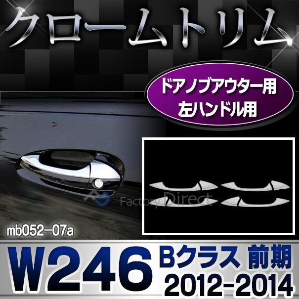 ri-mb052-07(106-06-4D) ドアハンドル(左ハンドル用) Bクラス W246(前期 2012-2014 H22-H26) MercedesBenz メルセデスベンツ クロームメッキランプトリム ガーニッシュ カバー (  外装パーツ)