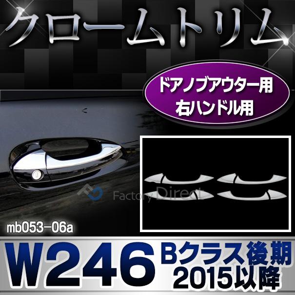 ri-mb053-06(106-05-4D) ドアノブ右ハンドル用 Bクラス W246(後期 2015以降 H27以降)クロームメッキトリム Mercedes Benz メルセデス ベンツ ガーニッシュ カバー ( バイク用品  外装パーツ)