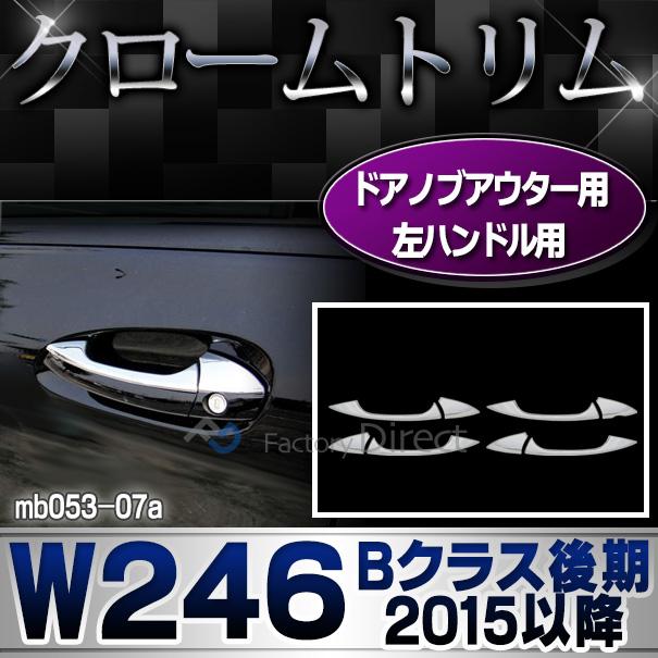 ri-mb053-07(106-06-4D)ドアノブ左ハンドル用 Bクラス W246(後期 2015以降 H27以降)クロームメッキトリム Mercedes Benz メルセデス ベンツ ガーニッシュ カバー(外装パーツ アクセサリー メルセデスベンツ カスタム クロームトリム 車パーツ)