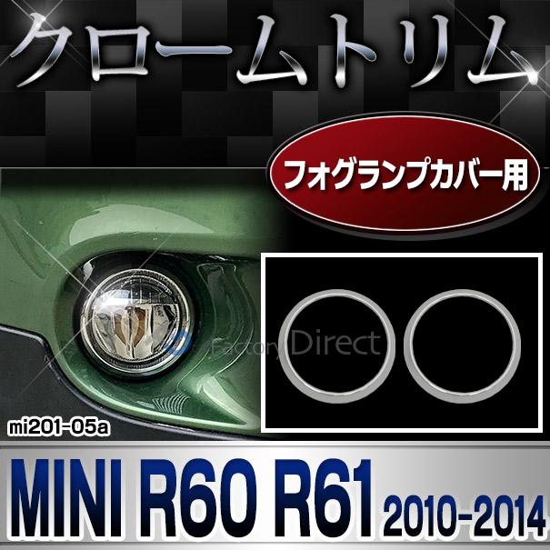ri-mi201-05a(402-05) フォグランプ用 MINI R60 Countryman カントリーマン R61 Paceman ペースマン (2010-2014.07) クロームメッキランプトリム ガーニッシュ カバー(外装パーツ 自動車 アクセサリー ファクトリーダイレクト 外車 )