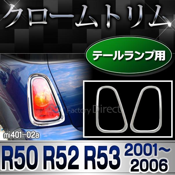 ri-mi401-02 テールライト用 MINI Cooper ミニクーパー R50 R52 R53(2001-2006 H13-H18)クロームメッキ ランプ トリム ガーニッシュ カバー BMW ミニ クーパー(BMW 車 メッキ パーツ カスタム 改造 グッズ 外装 クロームメッキ クロムメッキ パーツ)