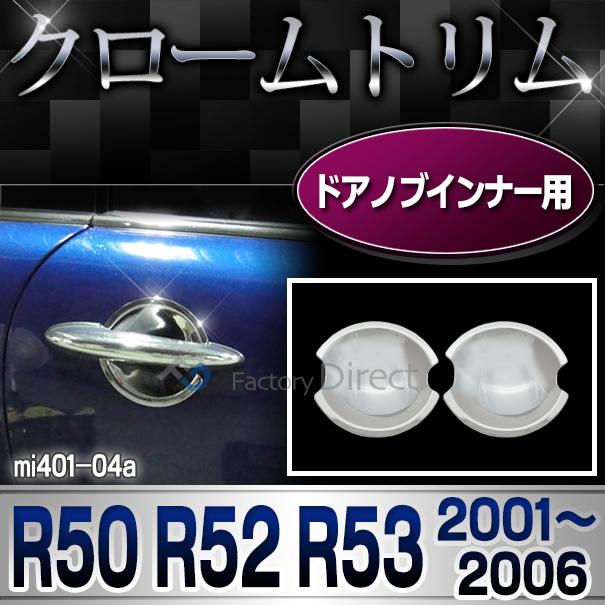 ri-mi401-04 ドアハンドルインナー用 MINI Cooper ミニクーパー R50 R52 R53(2001-2006 H13-H18) (BMW カスタム パーツ メッキ 車 ミニクーパー ガーニッシュ カバー トリム ミニ クーパー ランプ クローム ドアハンドル クロームトリム メッキパーツ)