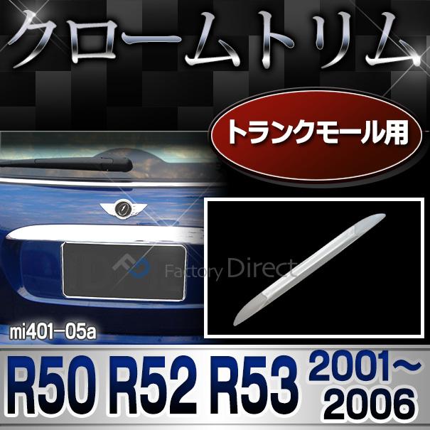 ri-mi401-05 トランクモール用 MINI Cooper ミニクーパー R50 R52 R53(2001-2006 H13-H18) クローム メッキ ランプ トリム ガーニッシュ カバー BMW ミニ クーパー