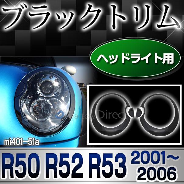 ri-mi401-51a ヘッドライト用 R50 R52 R53(ライトウォッシャー付専用) BMW MINI ピアノブラックトリム ガーニッシュ カバー(カスタム パーツ 車 アクセサリー カスタムパーツ ヘッド ライト ヘッドライトカバー 車用品 ドレスアップ 外装)