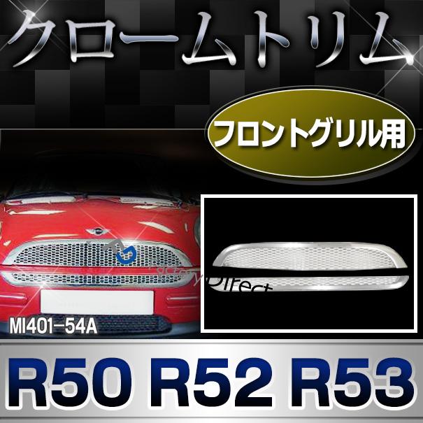 ri-mi401-54a フロントグリル用 R50 R52 R53(2001-2006) BMW MINI クローム メッキトリム ガーニッシュ カバー ( カスタム パーツ 車 メッキ カスタムパーツ アクセサリー フロント クロームトリム トリム 車用品 ドレスアップ )